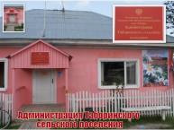 Администрация Таборинского сельского поселения.jpg